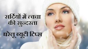 सर्दियों में अपनी त्वचा को बनाएं युवा | Winter Beauty Tips In Hindi